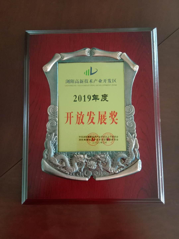 2019年开放发展奖