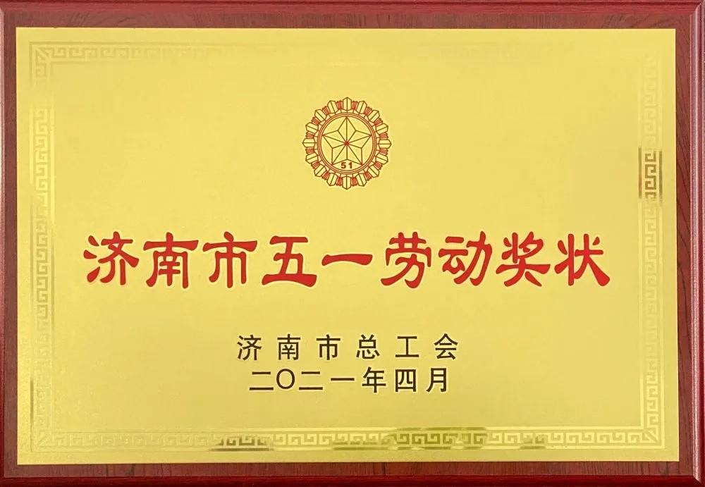 """集团公司喜获""""济南市五一劳动奖状""""荣誉称号"""