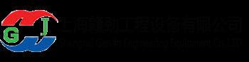 上海贛勁工程設備有限公司