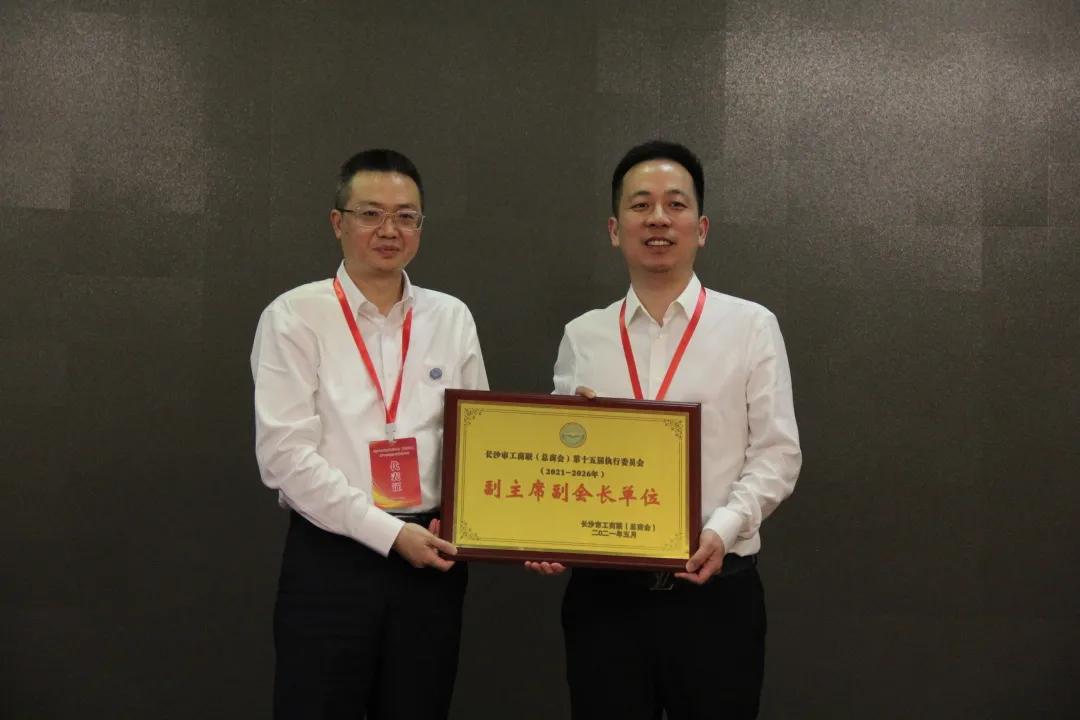 bob官方网站铺子常务副总杨林广当选长沙市工商联(总商会)副会长