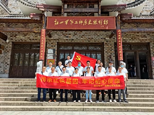传承红色基因,牢记初心使命-庆祝建党100周年,姚家山红色教育一日游