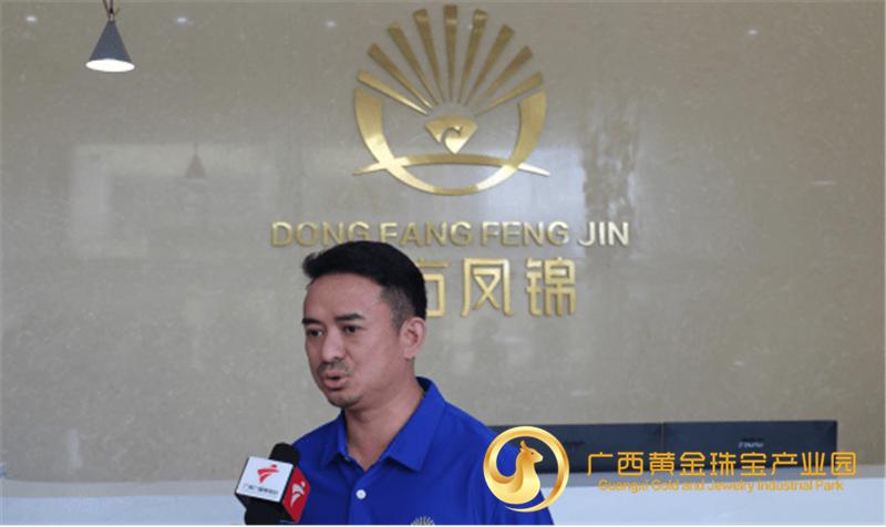广西黄金珠宝产业园迎来粤港澳大湾区20多家主流媒体采访团