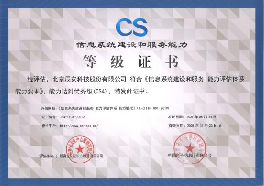 辰安科技顺利通过信息系统建设和服务能力优秀级(CS4级)认证