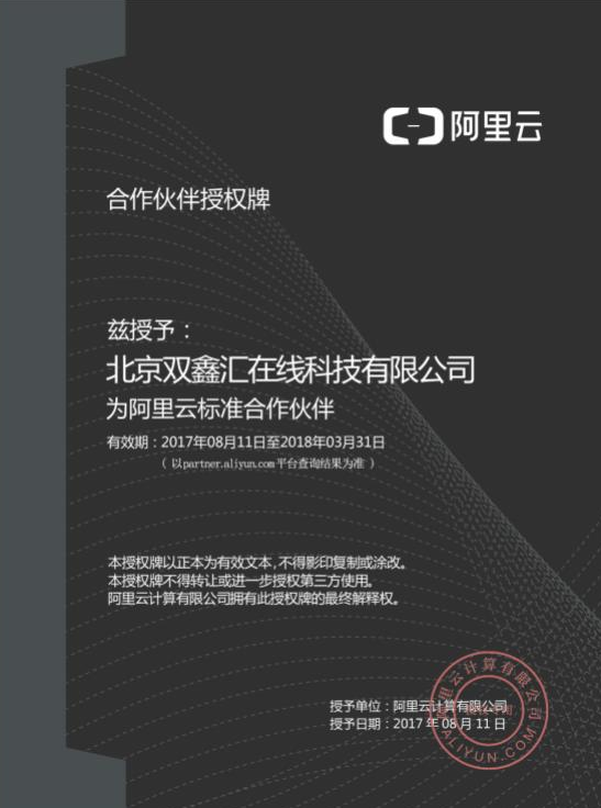 北京双鑫汇在线科有限公司与阿里云正式签约
