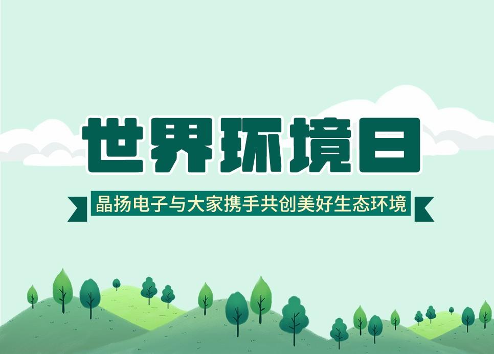 2021世界环境日,晶扬电子与大家携手共创美好生态环境!