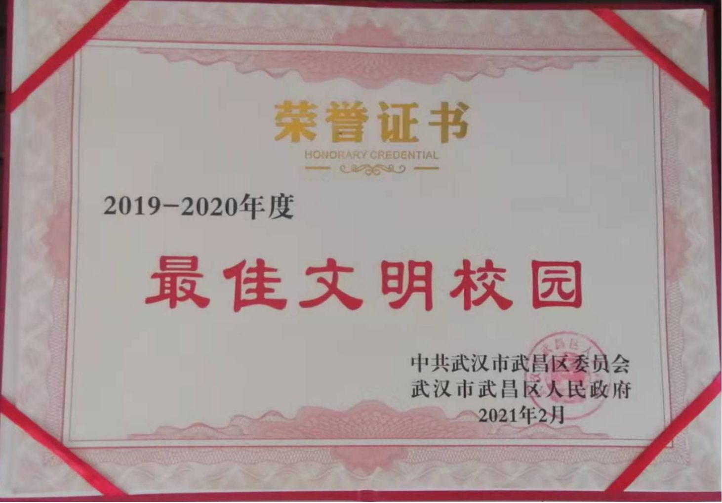 """我院榮獲2019-2020年度武昌區""""最佳文明校園""""稱號"""