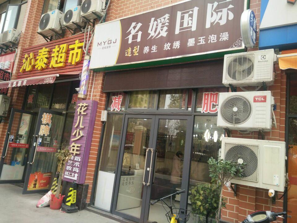 武昌杨园160平美容院优转
