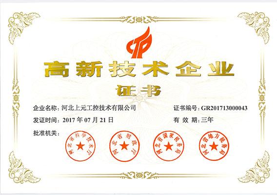 恭祝上元顺利通过高新技术企业认定