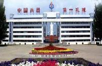 中國兵器工業集團有限公司