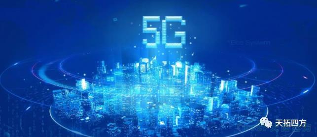 """天拓四方受邀参加2020年度华为全球技术服务伙伴大会并荣获""""最佳5G实践奖"""""""