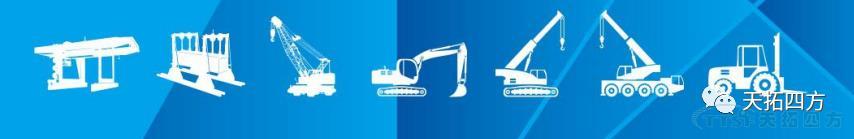 倒计时4天 | 第六届中国·长垣国际起重装备博览交易会即将开幕!天拓四方诚邀您的莅临!