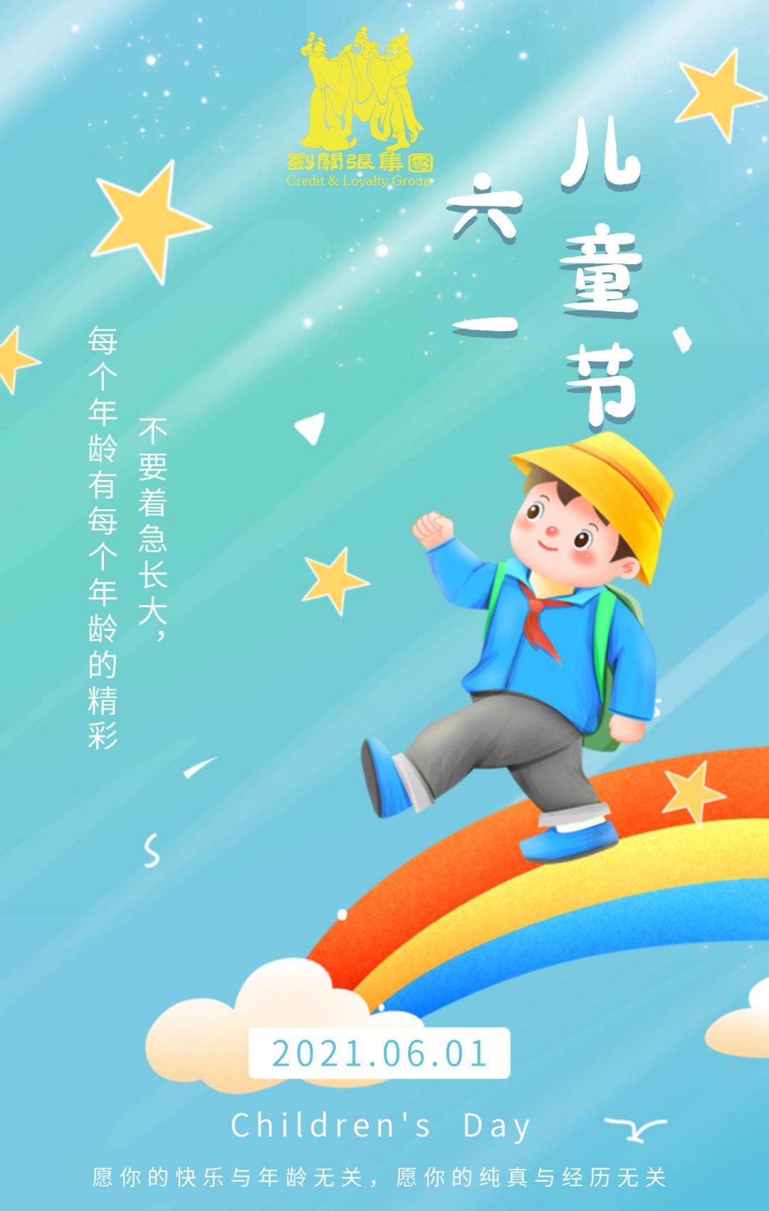 兒童節   劉關張集團為員工提供半天休假陪伴孩子歡度節日!