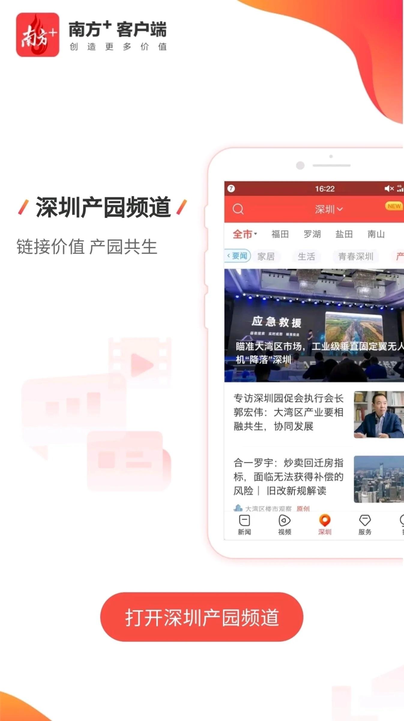 产园大舞台,你我共精彩!南方+深圳产园频道6月6日上线