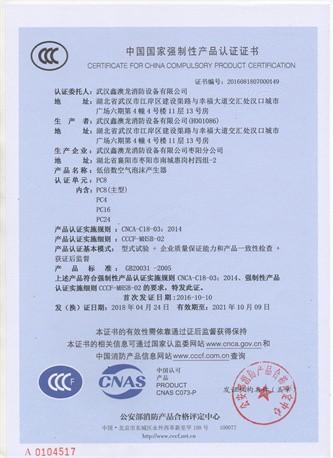 PC  3C認證