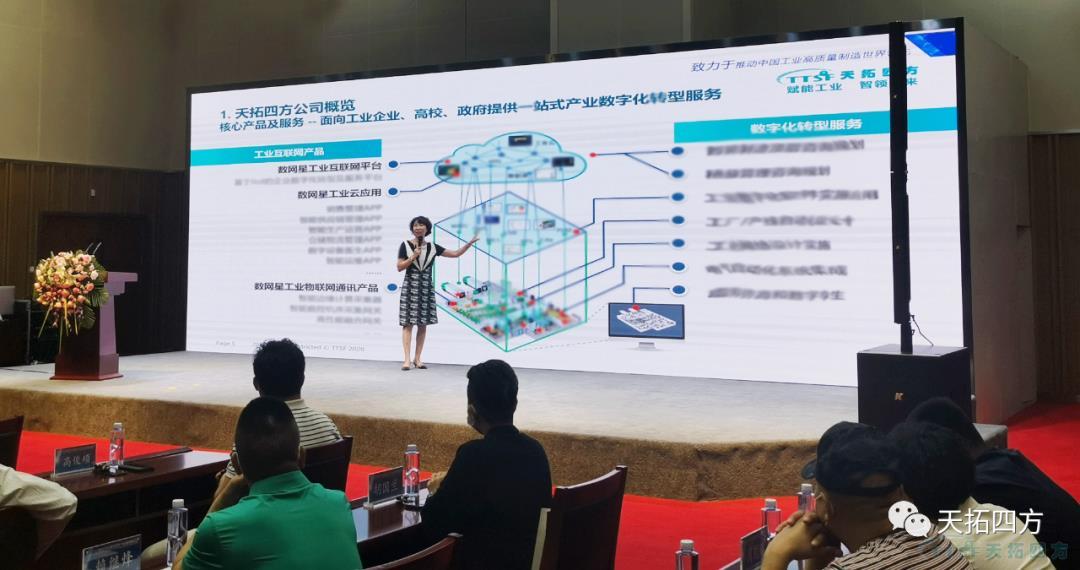 数字经济 产业转型   天拓四方受邀参加2020廊坊开发区数字经济产业发展高峰论坛