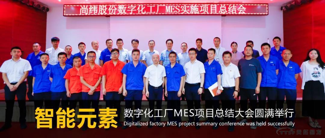 新征程 | 天拓四方携手西门子助力百强电缆企业尚伟股份MES项目成功落地