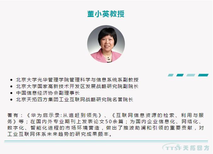 天拓分享 | 北大光华副教授董小英:人是企业数字化转型中最重要的问题