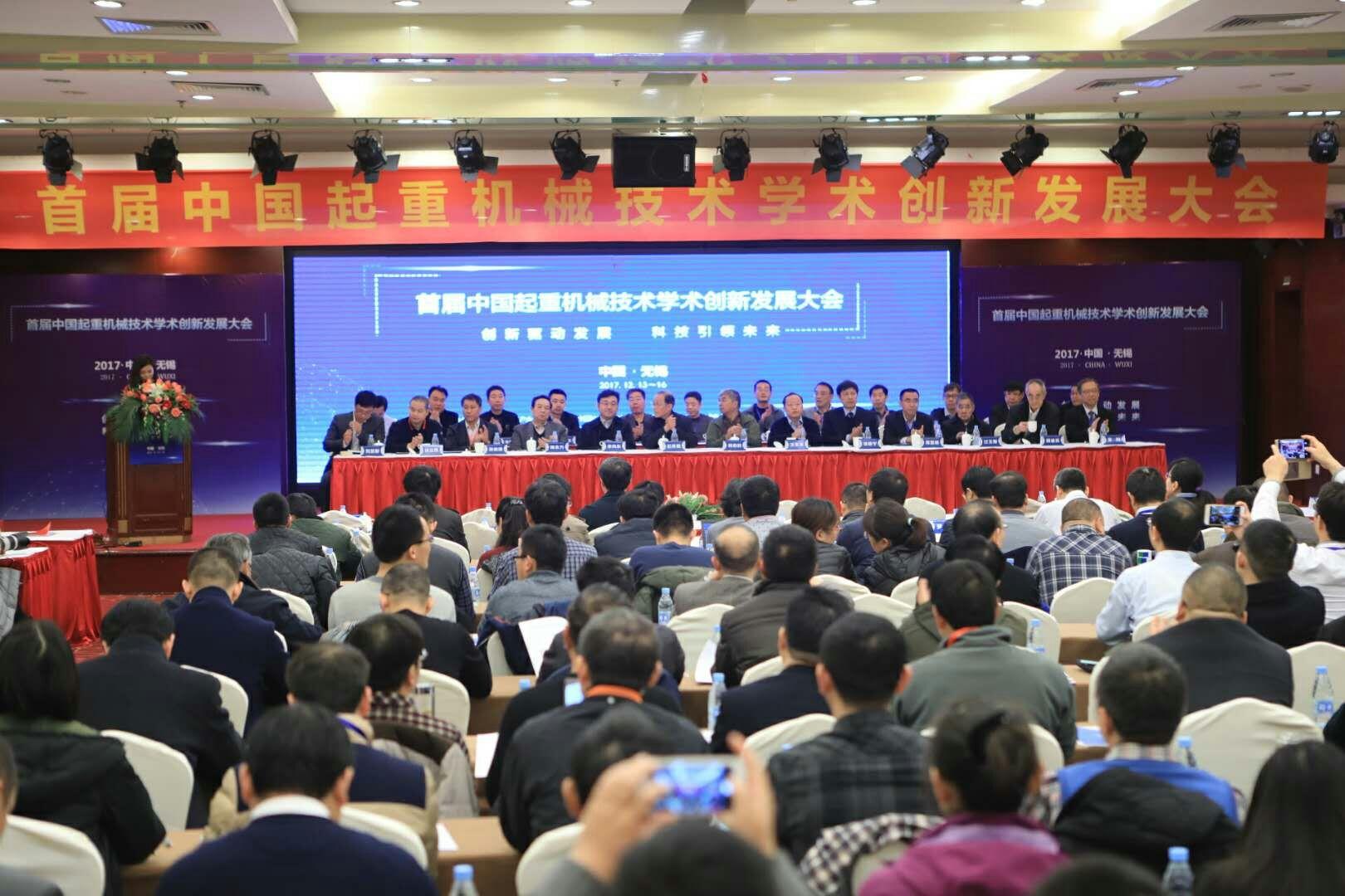 中国起重机械技术学术创新发展大会成功举办