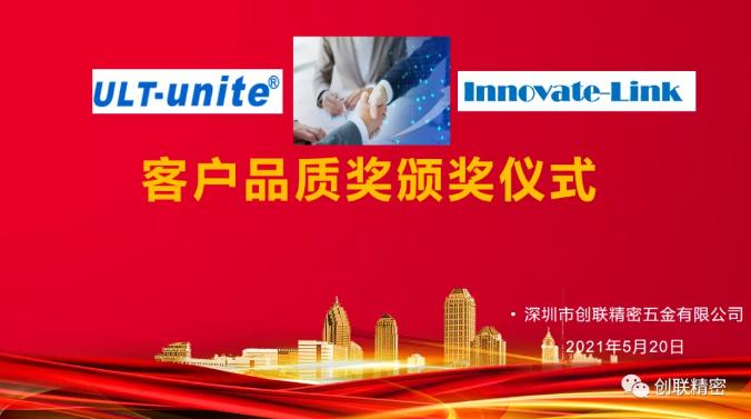 创联精密获得ULT-unite 质量奖