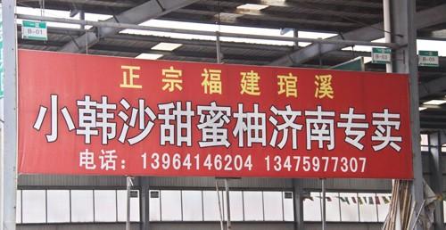 小韩琯溪沙田蜜柚