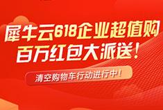 犀牛云618企业超值购,清空购物车活动进行中!