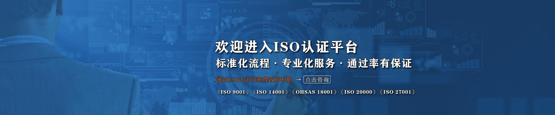 ISO 9001认证咨询