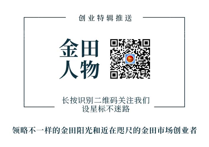 """金田阳光人物志第十四期丨""""振宝商行""""张振宝:生而为人,不甘平凡"""
