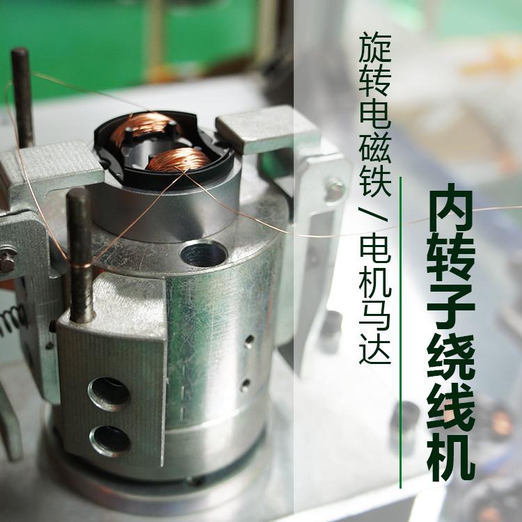宗泰内转子绕线机研发成功助力旋转电磁铁批量生产