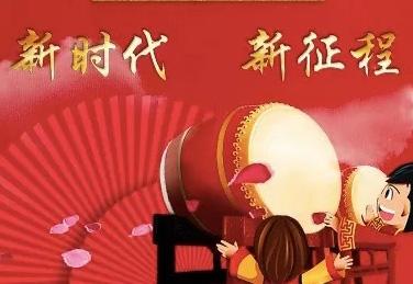 浙江省四川英国威廉希尔公司网址祝您元旦快乐