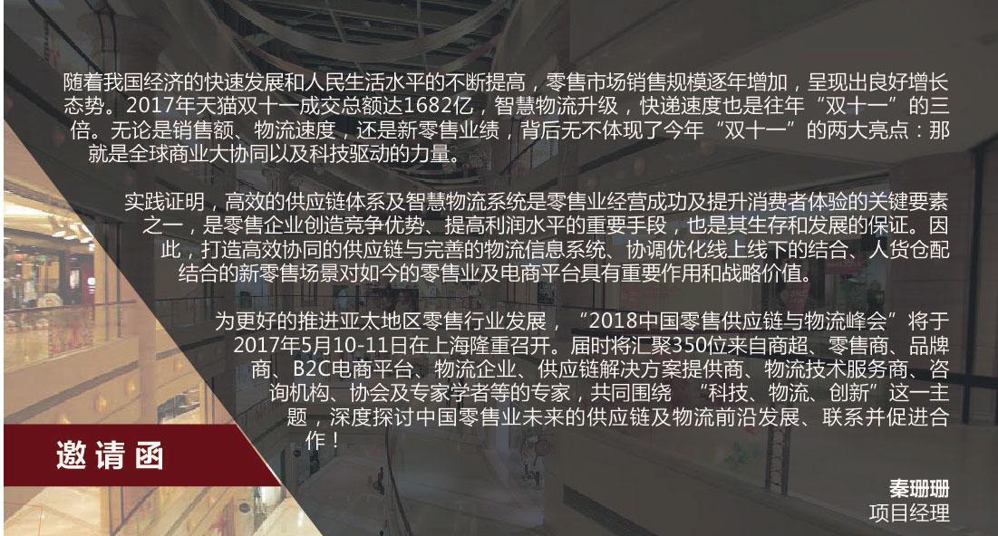 2018中国零售供应链与物流峰会