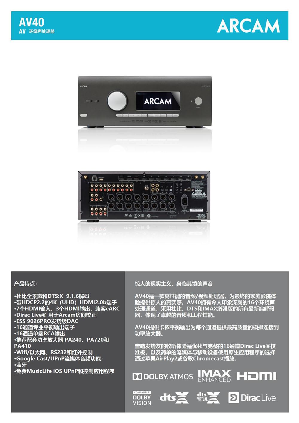 AV40环绕声处理器