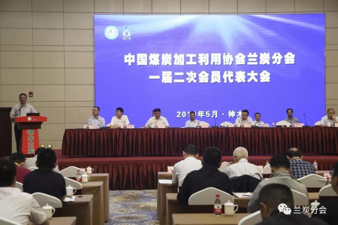 中国煤炭加工利用协会兰炭分会一届二次会员代表大会隆重召开