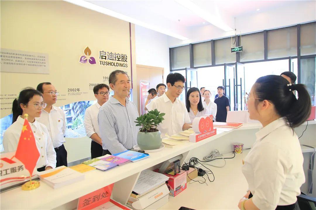 党史学习教育中央第七指导组调研腾冲启迪科学家小镇
