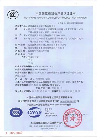 PCL-3C證書