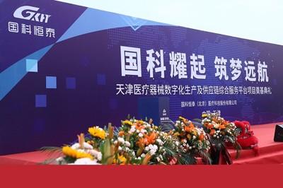 夯实基础,蓄势勃发 - 国科恒泰首个自主投建项目在天津北辰奠基开工!