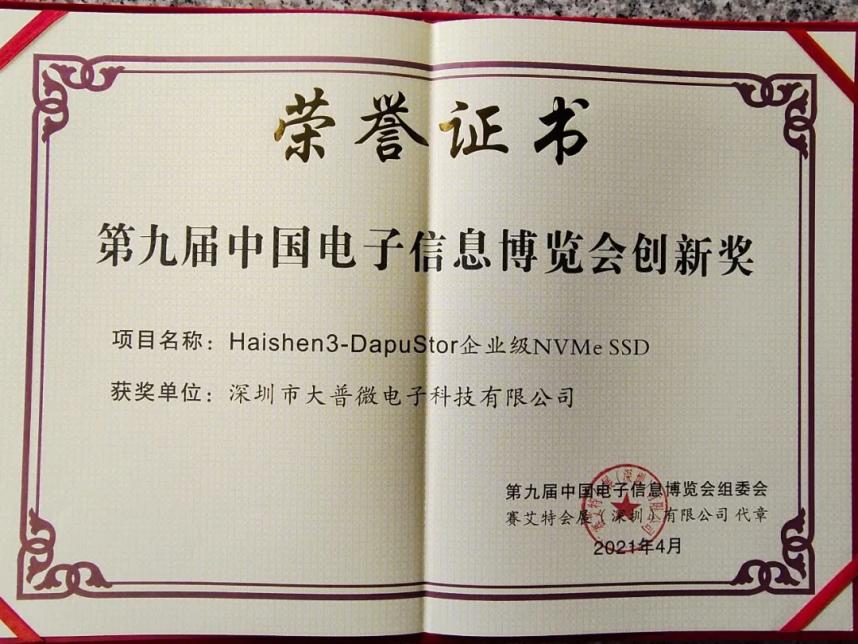 三大亮点 | DapuStor视角下第九届中国电子信息博览会