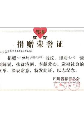 捐赠荣誉证