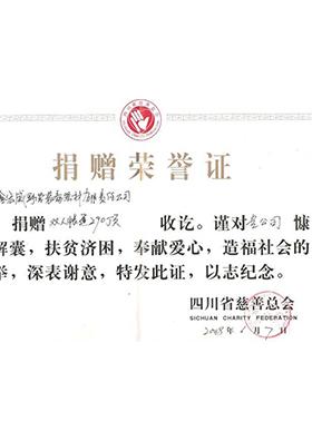 2008年捐赠荣誉证