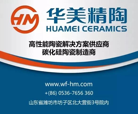展商快讯|潍坊华美精陶:高性能碳化硅陶瓷制造商
