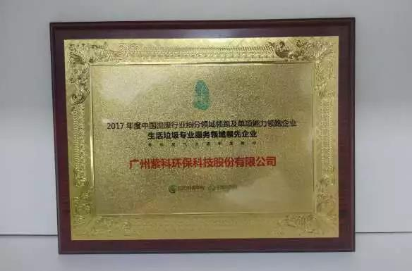 """紫科环保获""""生活垃圾专业服务领域领先企业""""荣誉称号"""