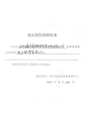 雅安齐乐国际手机网址物资捐赠收条
