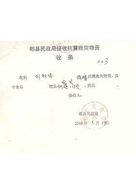 郫县民政局接受抗震齐乐国际手机网址物资