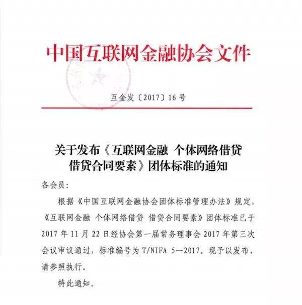 中国互金协会下发P2P网贷合同标准,万博苹果手机登录版参与起草!