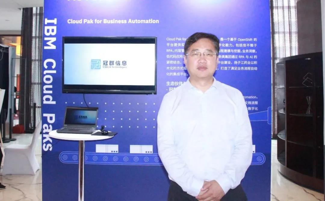 冠群信息携手IBM,共筑伙伴生态系统,共创企业内容自动化管理