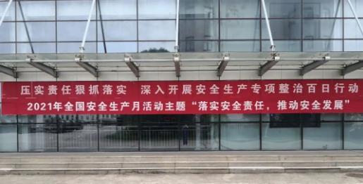 """中船應急積極開展2021年全國""""安全生產月""""活動"""