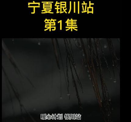 【暖心计划】走进银川-第一集