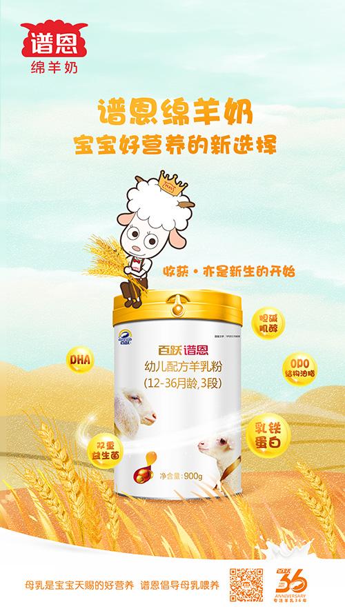 用心做好奶,谱恩三大优势引领羊奶粉行业!