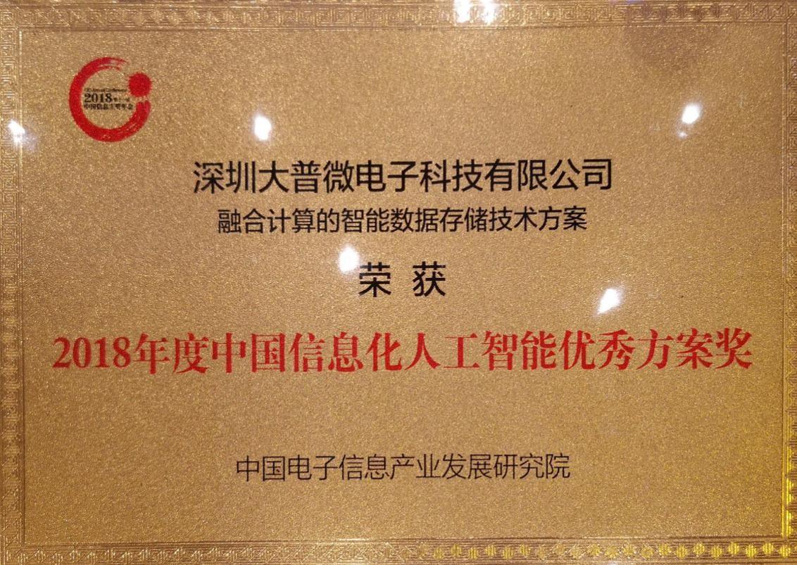 大普(DAPU)荣获2018年度中国信息化人工智能优秀方案奖