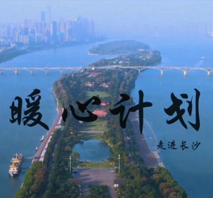 【暖心计划】走进湖南长沙|第一集