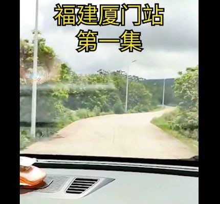 【暖心计划】走进胡建厦门   第一集